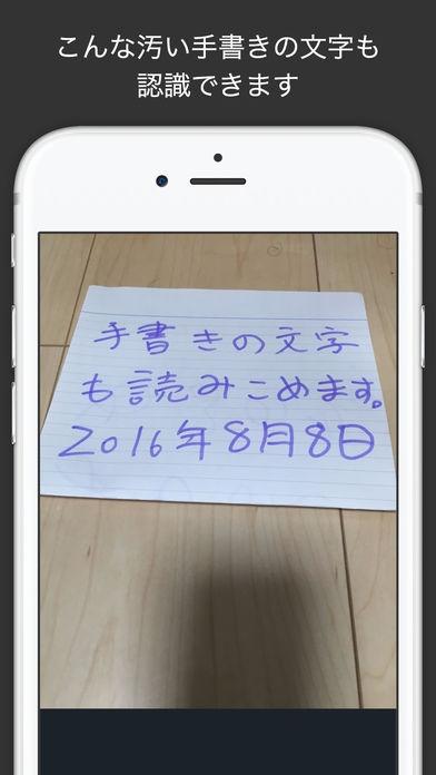 「画像、写真から文字を認識するOCRアプリ」のスクリーンショット 1枚目