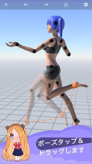 「マジックポーザー - アーティストのためのポージングツール」のスクリーンショット 1枚目
