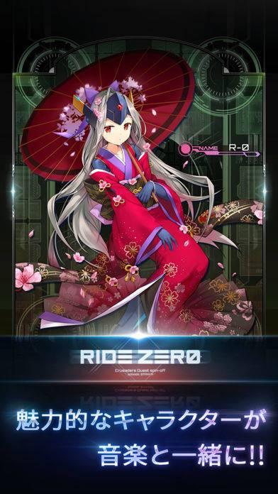 「ライドゼロ (RIDE ZERO)」のスクリーンショット 2枚目