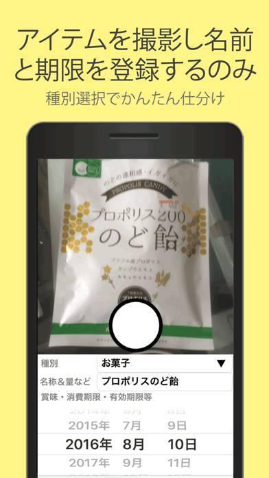 「防災ログ~非常食・グッズの期限管理」のスクリーンショット 2枚目