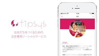「tipsys」のスクリーンショット 1枚目