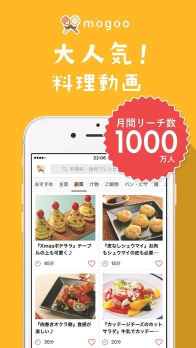 「レシピ動画アプリ - mogoo 簡単な料理をレシピ動画で」のスクリーンショット 1枚目