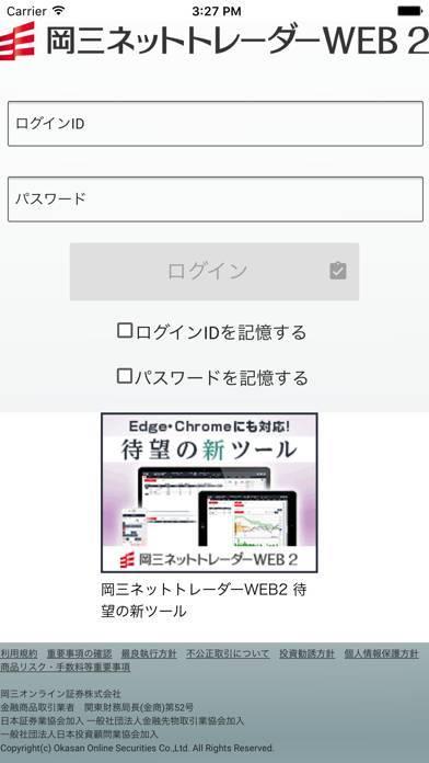 「岡三ネットトレーダーWEB2」のスクリーンショット 1枚目