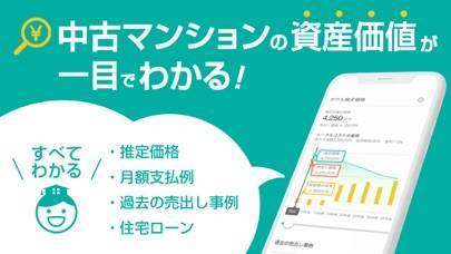 「カウル - 中古マンション購入に特化した不動産アプリ」のスクリーンショット 2枚目