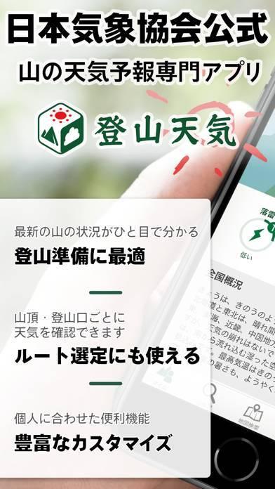 「tenki.jp 登山天気」のスクリーンショット 1枚目