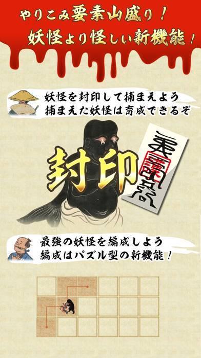「こわい日本昔話 ~侍が斬る怖い妖怪ゲーム~」のスクリーンショット 3枚目