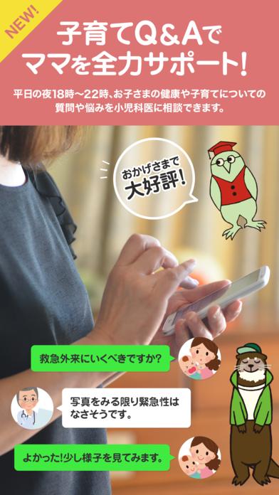 「イオンの子育て応援アプリ - キッズリパブリック」のスクリーンショット 2枚目