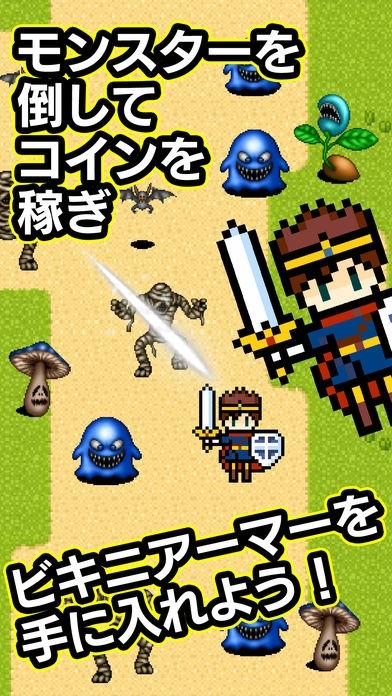 「ビキニアーマーになぁれ! 放置系RPG」のスクリーンショット 3枚目