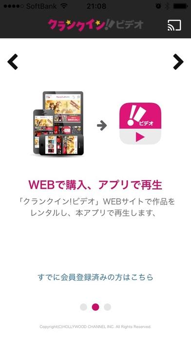 「クランクイン!ビデオ - 新作映画・ドラマをお得にレンタル」のスクリーンショット 2枚目
