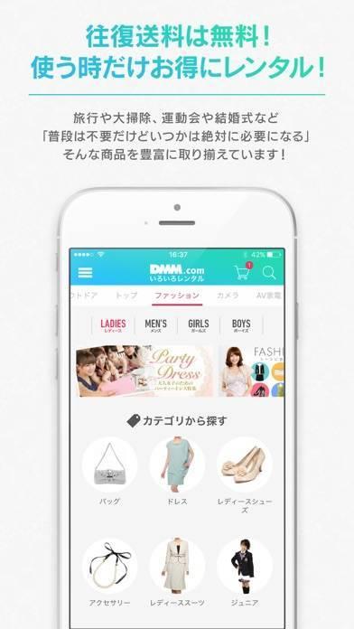 「DMMいろいろレンタル - 洋服から話題の商品まで -」のスクリーンショット 2枚目