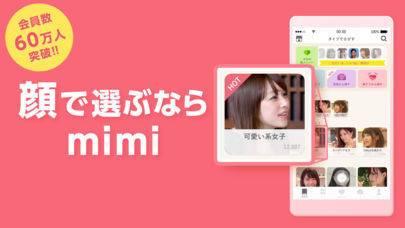 「mimi(ミミ)」のスクリーンショット 2枚目