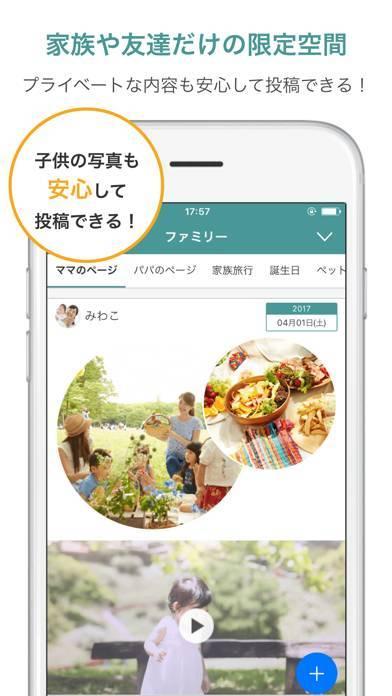 「Wepage - 家族や友達と予定も思い出も共有できるSNS」のスクリーンショット 1枚目