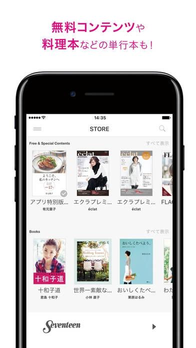 「Sマガ - 集英社公式ファッションマガジンアプリ」のスクリーンショット 3枚目