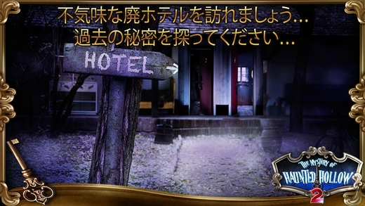 「Mystery of Haunted Hollow 2: Point Click Game FREE」のスクリーンショット 3枚目