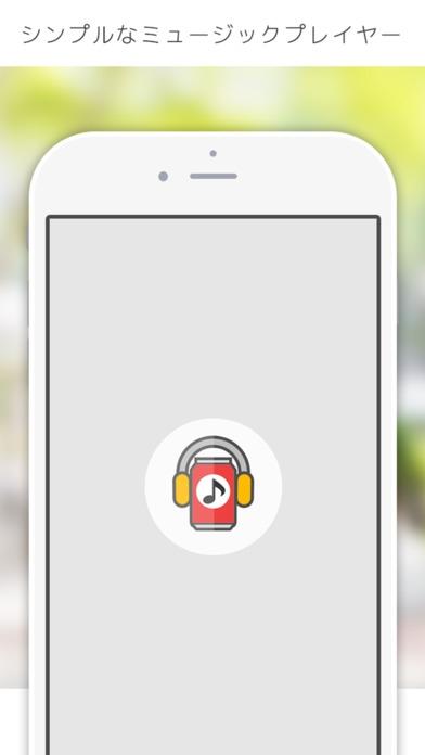 「音楽缶 -音楽が無料で聴き放題の音楽プレイヤー- MusicCan」のスクリーンショット 3枚目
