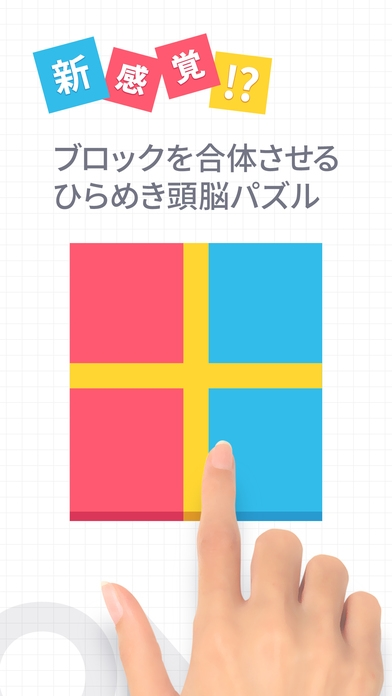 「ONE-ひらめき力を鍛えるパズル(脳トレ)」のスクリーンショット 1枚目