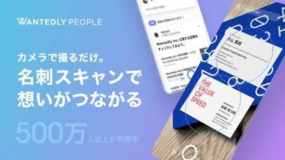 「Wantedly People」のスクリーンショット 1枚目