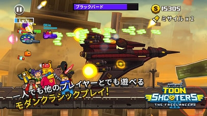 「Toon Shooters 2: The Freelancers」のスクリーンショット 1枚目