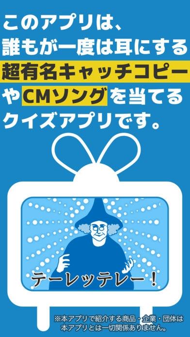 「ココアはやっぱり◯◯/有名CMソング&キャッチコピークイズ」のスクリーンショット 1枚目