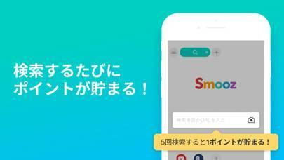 「Smooz (スムーズ) ブラウザ」のスクリーンショット 3枚目