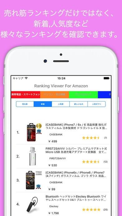 「Ranking Viewer For Amazon」のスクリーンショット 2枚目