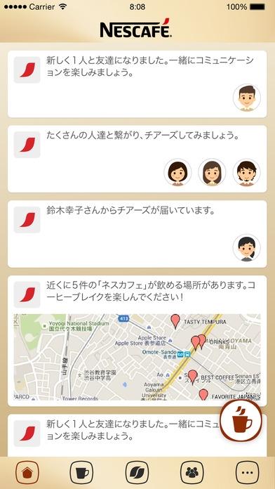 「ネスカフェ - アプリ」のスクリーンショット 1枚目