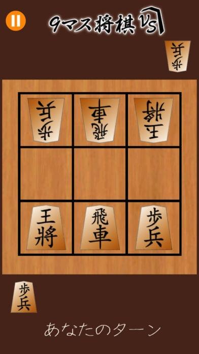 「9マス将棋VS -CPU・2人対戦できる将棋ゲーム-」のスクリーンショット 1枚目