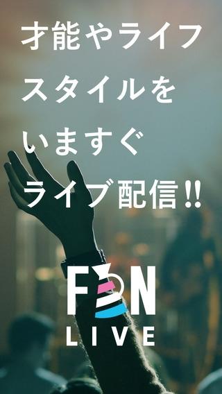 「FAN LIVE -無料で高画質配信と高画質視聴ができる国産ライブアプリ!」のスクリーンショット 1枚目