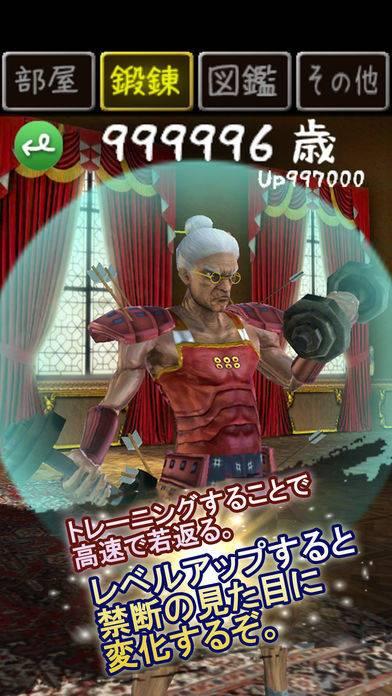 「100万歳のババア〜feat.YukimuraSanada〜」のスクリーンショット 3枚目