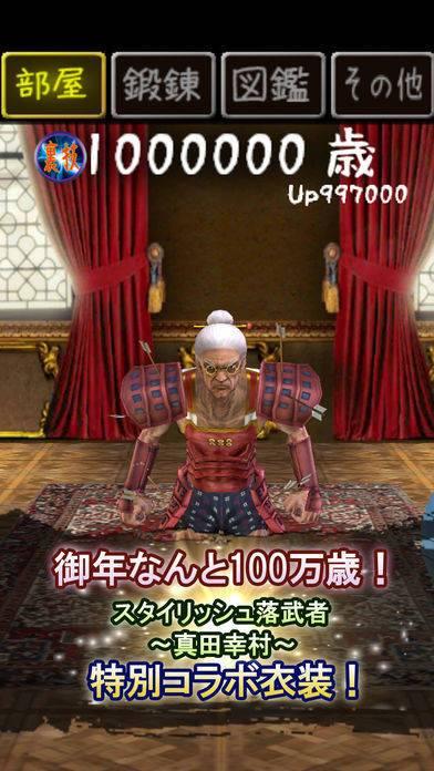 「100万歳のババア〜feat.YukimuraSanada〜」のスクリーンショット 1枚目