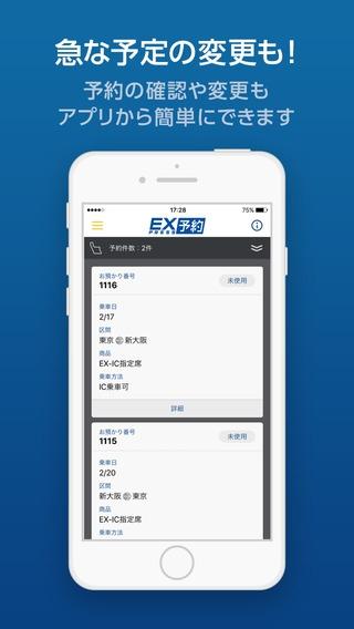 「EX予約アプリ」のスクリーンショット 3枚目