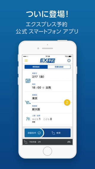 「EX予約アプリ」のスクリーンショット 1枚目