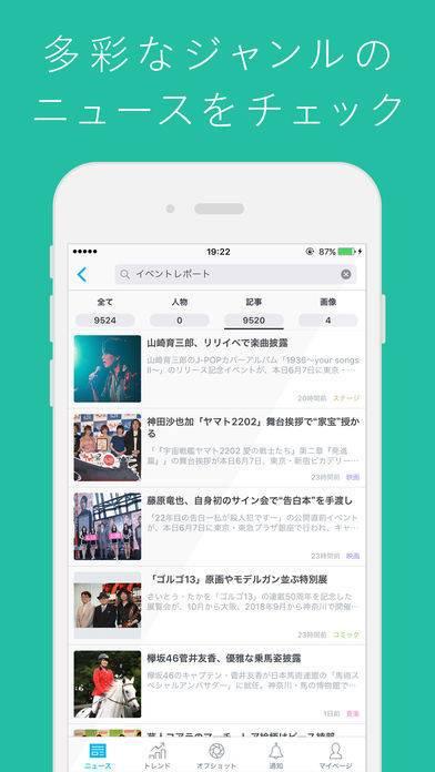 「マイナタリー – ナタリー公式ニュースアプリ」のスクリーンショット 3枚目