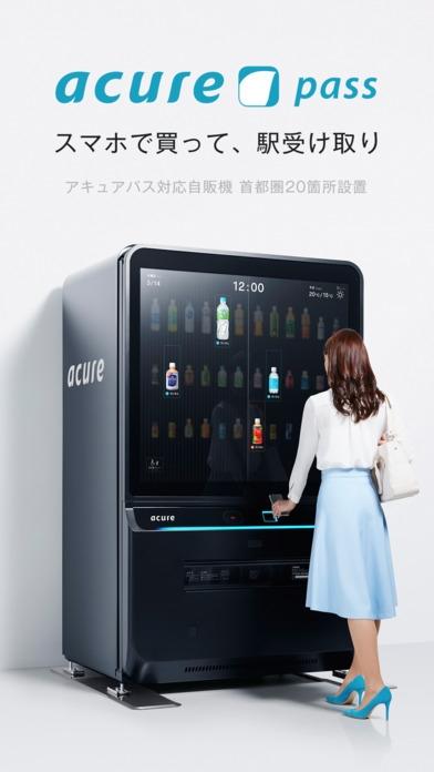 「acure pass - エキナカ自販機アプリ / スマホで買って、駅受け取り」のスクリーンショット 1枚目