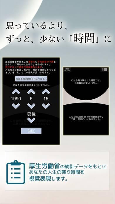 「あなたの「残り」の人生時計」のスクリーンショット 3枚目
