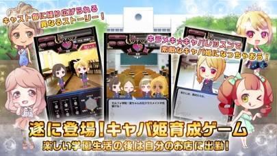 「キャバ姫コレクション」のスクリーンショット 3枚目