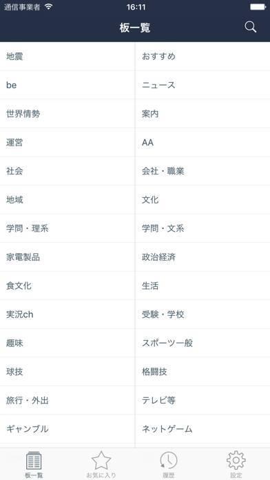 「JaneStyle for 5ちゃんねる(5ch.net)」のスクリーンショット 1枚目