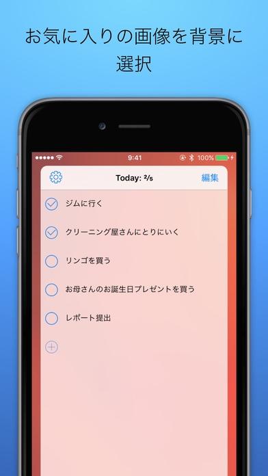 「Today: Todoリスト、 タスク管理」のスクリーンショット 3枚目
