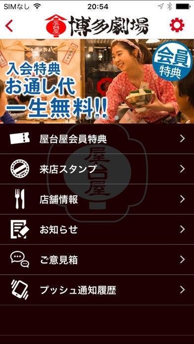 「屋台屋 博多劇場 【公式アプリ】」のスクリーンショット 1枚目