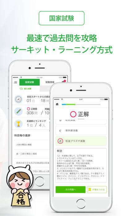 「歯科衛生士 国家試験&就職情報【グッピー】」のスクリーンショット 3枚目