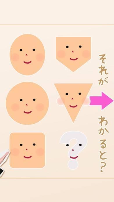 「顔型診断でモテ髪&性格分析」のスクリーンショット 2枚目