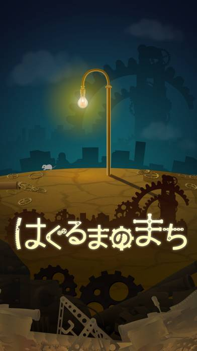 「はぐるまのまち -放置で回る癒しのゲーム」のスクリーンショット 1枚目