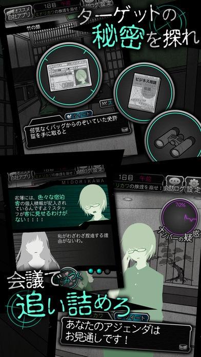 「犯人は僕です。~露天風呂編~」のスクリーンショット 3枚目