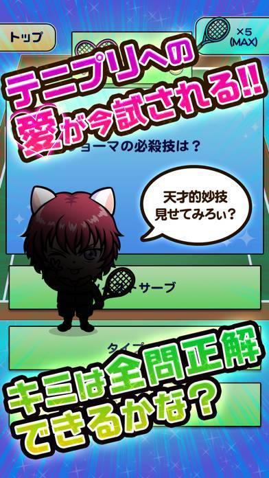 「テニプリクイズ for テニスの王子様」のスクリーンショット 1枚目