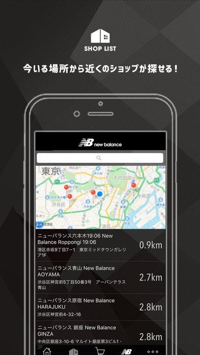 「new balance 公式ストアアプリ - NB Shop」のスクリーンショット 2枚目