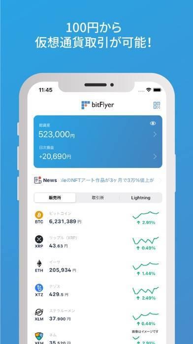 「ビットコインならbitFlyer 仮想通貨 取引ウォレット」のスクリーンショット 2枚目