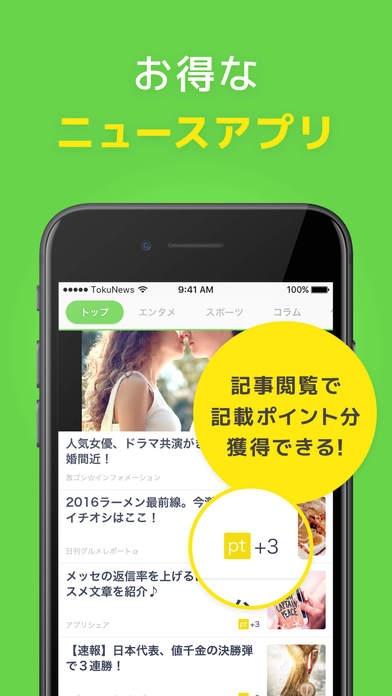 「読むだけでお小遣いが貯まるニュースアプリ トクニュー」のスクリーンショット 2枚目