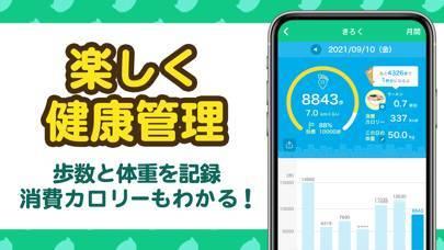 「aruku&(あるくと)-楽しく歩ける歩数計アプリ」のスクリーンショット 3枚目