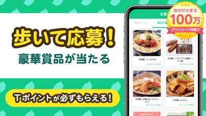 「aruku&(あるくと)-楽しく歩ける歩数計アプリ」のスクリーンショット 1枚目