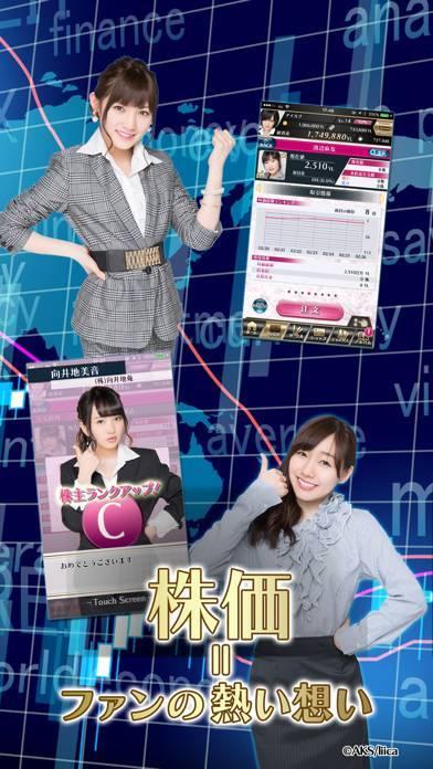 「AiKaBu 公式アイドル株式市場(アイカブ)」のスクリーンショット 3枚目